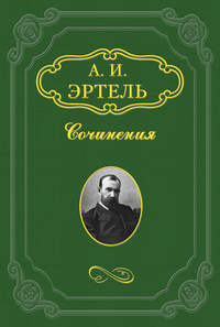 Эртель, Александр  - Мое знакомство с Батуриным