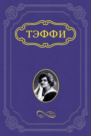 яркий рассказ в книге Надежда Тэффи