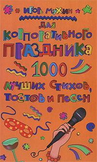 Скачать Для корпоративного праздника. 1000 лучших стихов, тостов и песен быстро