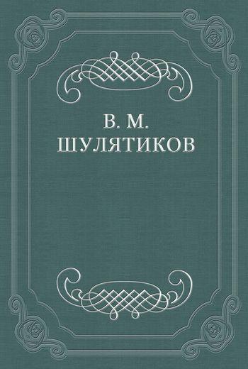Скачать книгу Владимир Михайлович Шулятиков, В тоске «по живой жизни»