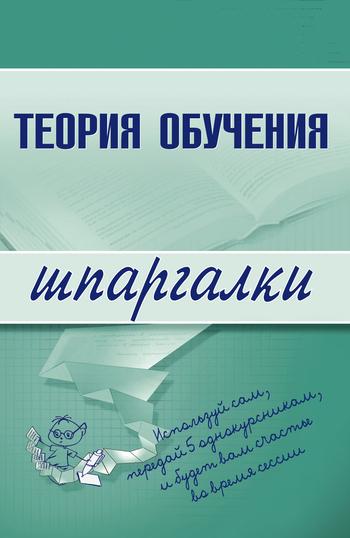 Коллектив авторов Теория обучения ISBN: 978-5-699-25566-5 коллектив авторов теория обучения конспект лекций isbn 978 5 699 25593 1