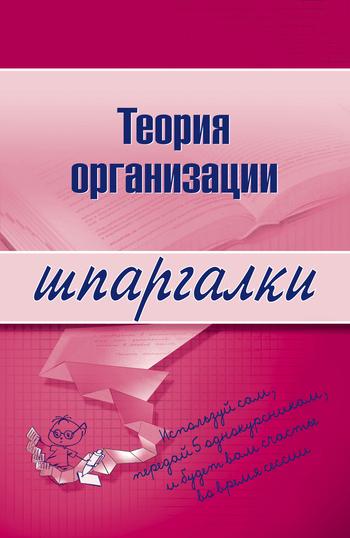 Обложка книги Теория организации, автор Тюрина, Анна