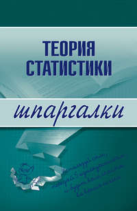 Бурханова, Инесса Викторовна  - Теория статистики
