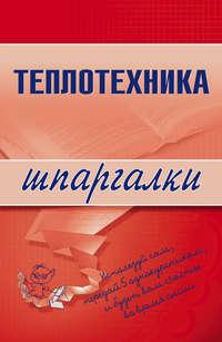 Бурханова, Наталья  - Теплотехника