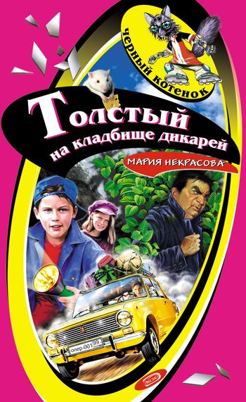 бесплатно книгу Мария Некрасова скачать с сайта