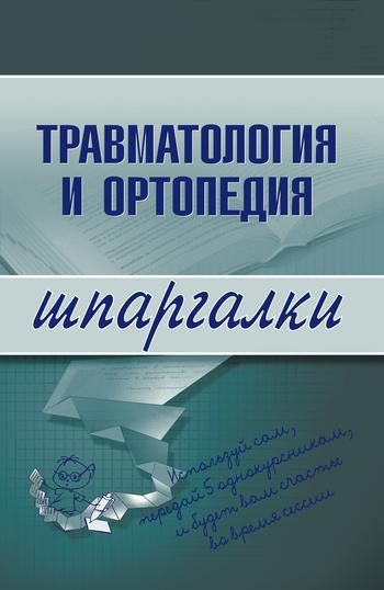 цена Отсутствует Травматология и ортопедия ISBN: 978-5-699-24037-1