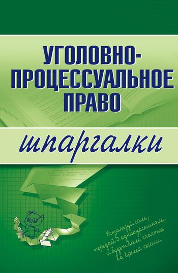 Марина Александровна Невская бесплатно