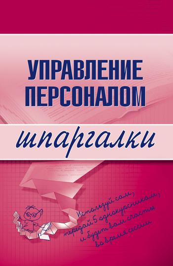 Людмила Доскова Управление персоналом мария сергеевна клочкова управление персоналом ответы на экзаменационные билеты