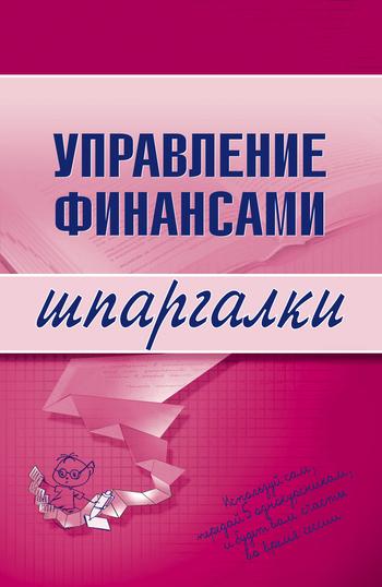 Юлия Анатольевна Дараева Управление финансами мария сергеевна клочкова управление персоналом ответы на экзаменационные билеты