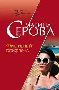 Серова, Марина  - Фиктивный бойфренд