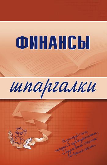 цены Екатерина Котельникова Финансы
