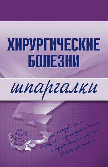 Скачать книгу Хирургические болезни автор Татьяна Дмитриевна Селезнева