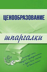 Якорева, А. С.  - Ценообразование