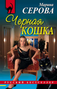 Серова, Марина  - Черная кошка