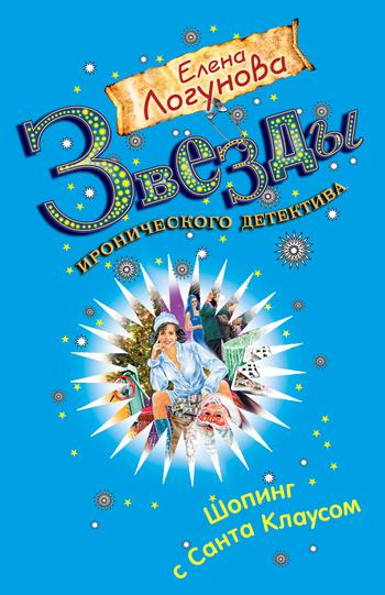 Обложка книги Шопинг с Санта Клаусом, автор Логунова, Елена