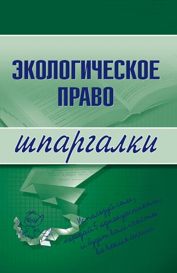 Скачать книгу Экологическое право автор Артем Васильевич Сазыкин