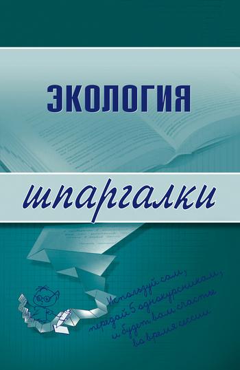 Экология LitRes.ru 19.000