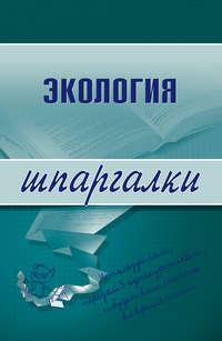 Зубанова, Светлана Геннадиевна  - Экология