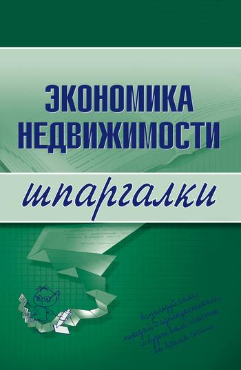 Экономика недвижимости LitRes.ru 29.000