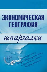 Бурханова, Наталья  - Экономическая география