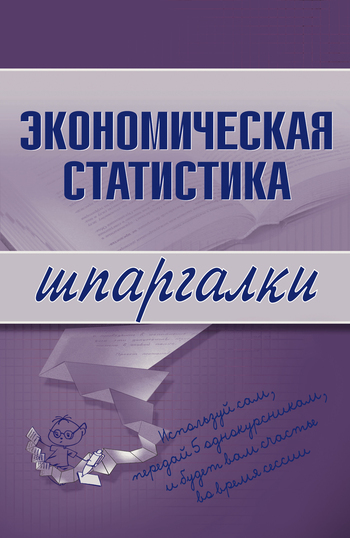 И. А. Щербак Экономическая статистика описательная и индуктивная статистика