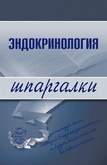 А. А. Дроздов Эндокринология ISBN: 978-5-699-24150-7