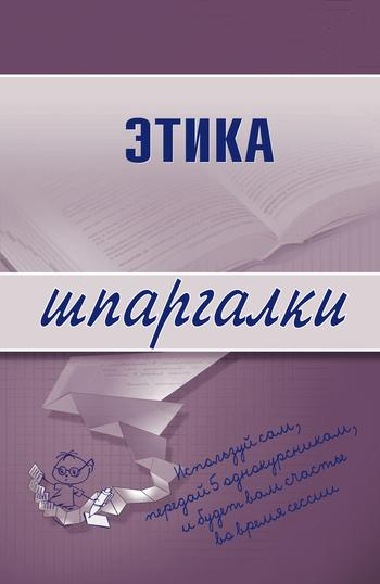 С. Г. Зубанова Этика ISBN: 978-5-699-24161-3 михайлов г шпаргалки по истории россии