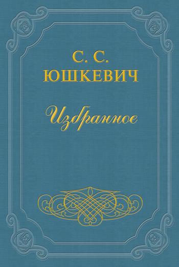 интригующее повествование в книге Семен Соломонович Юшкевич