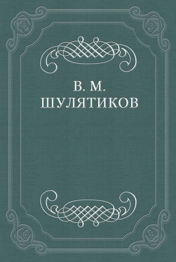 Скачать книгу Владимир Михайлович Шулятиков, К оценке текущего момента