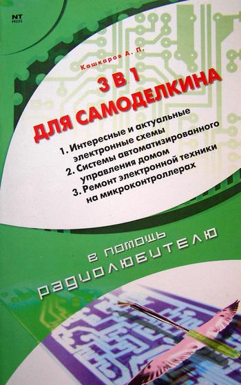 Андрей Кашкаров 3 в 1 для Самоделкина андрей кашкаров электронные самоделки