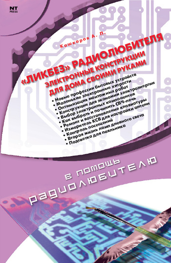 Скачать книгу Андрей Кашкаров, «Ликбез» радиолюбителя