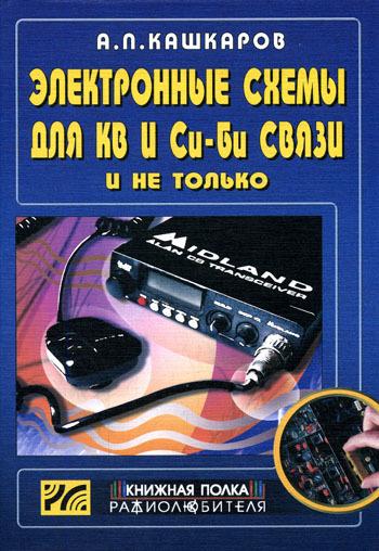 Скачать книгу Андрей Кашкаров, Электронные схемы для КВ и Си-Би связи и не только