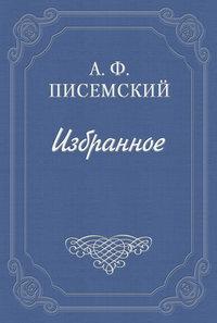 Писемский, Алексей  - Боярщина
