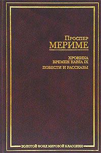 Проспер Мериме Взятие редута литературная москва 100 лет назад
