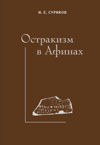 И. Е. Суриков бесплатно