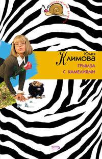Климова, Юлия  - Грымза с камелиями