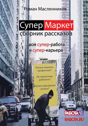 Скачать книгу Роман Масленников, СуперМаркет. Твоя супер-работа и твоя супер-карьера
