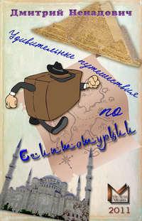 Ненадович, Дмитрий  - Удивительные путешествия по Египтотурции (сборник)