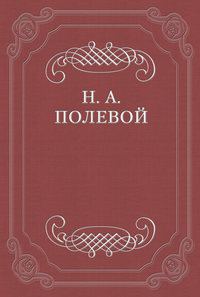 Полевой, Николай  - Пир Святослава Игоревича, князя киевского