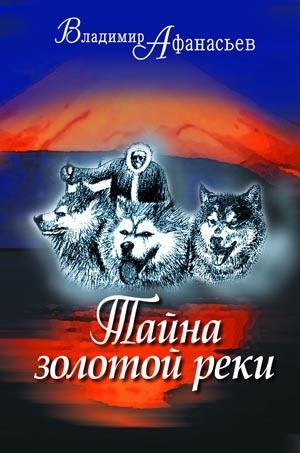 Скачать книгу Владимир Николаевич Афанасьев, Тайна золотой реки (сборник)