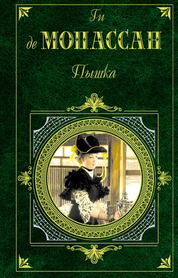 Достойное начало книги 02/08/99/02089925.bin.dir/02089925.cover.jpg обложка