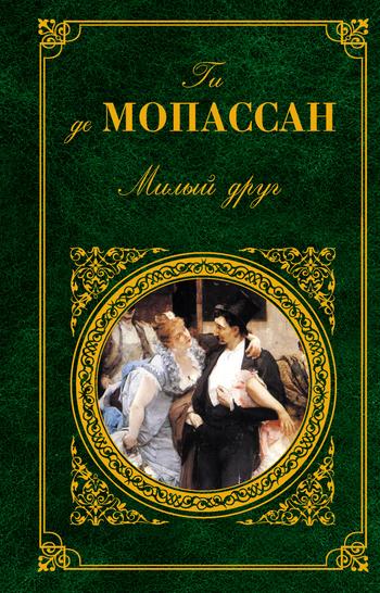Ги Мопассан - Парижское приключение