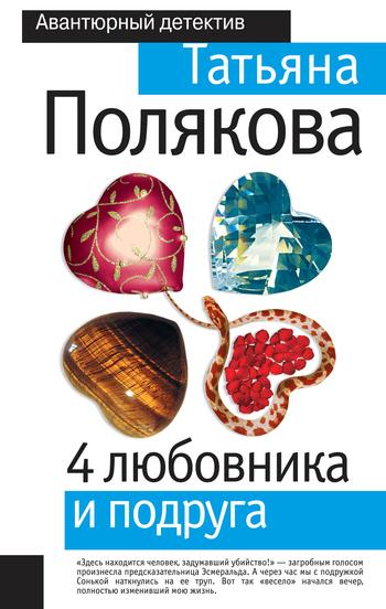 Скачать 4 любовника и подруга бесплатно Татьяна Полякова