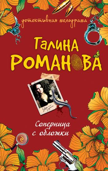 бесплатно Соперница с обложки Скачать Галина Романова