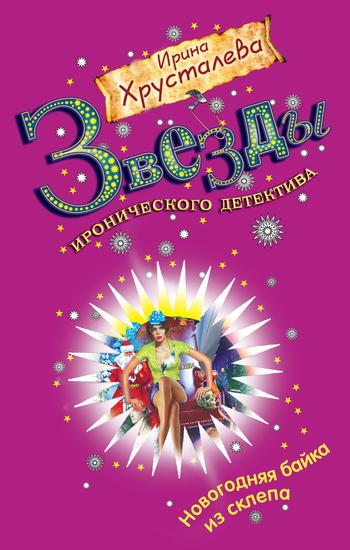 Ирина Хрусталева Новогодняя байка из склепа книги издательство аст большая новогодняя книга
