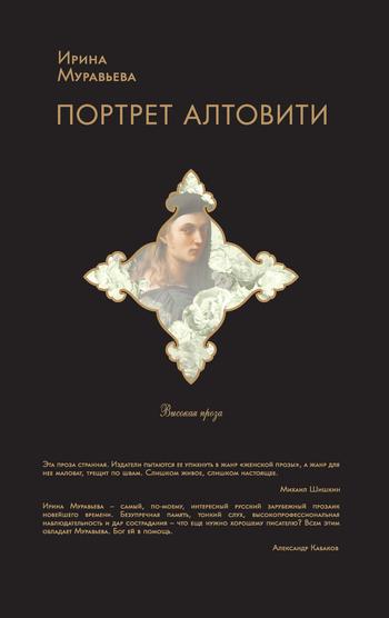 Обложка книги Портрет Алтовити, автор Муравьева, Ирина