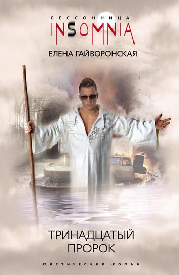 Скачать книгу Елена Гайворонская, Тринадцатый пророк