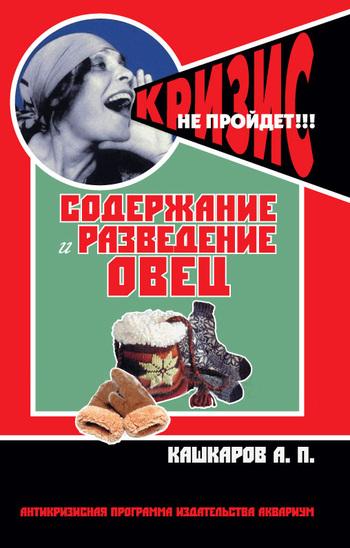 Скачать книгу Андрей Кашкаров, Содержание и разведение овец