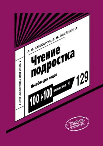 Скачать книгу Андрей Кашкаров, Чтение подростка: пособие для отцов