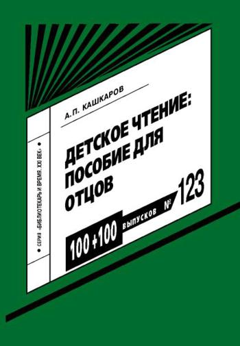 Скачать книгу Андрей Кашкаров, Детское чтение: пособие для отцов